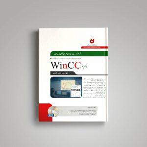 کتاب wincc فرجی