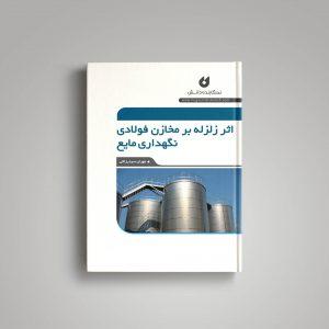 کتاب اثر زلزله بر مخازن فولادی نگارنده دانش