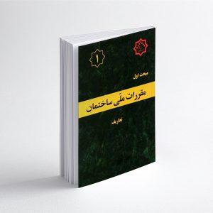 کتاب مبحث اول مقررات ملی ساختمان