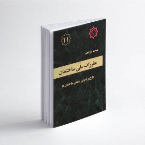 کتاب مبحث یازدهم مقررات ملی ساختمان