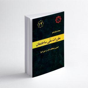 کتاب مبحث دوازدهم مقررات ملی ساختمان
