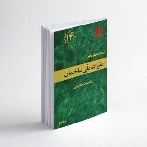 کتاب مبحث چهاردهم مقررات ملی ساختمان