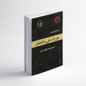 کتاب مبحث پانزدهم مقررات ملی ساختمان
