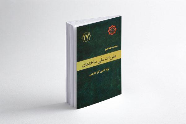 کتاب مبحث هفدهم مقررات ملی ساختمان