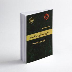 کتاب مبحث هجدهم مقررات ملی ساختمان