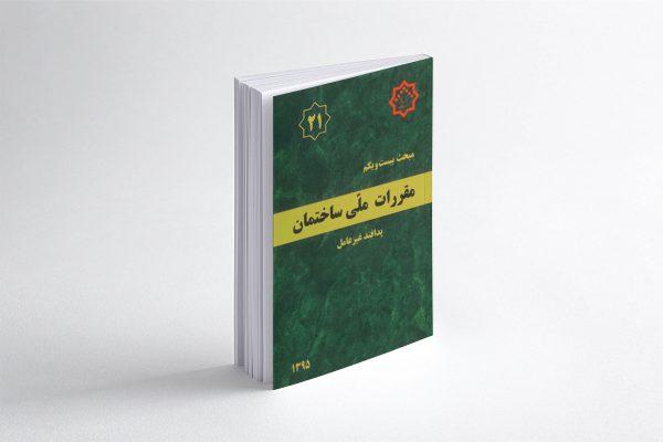 کتاب مبحث بیست و یکم مقررات ملی ساختمان