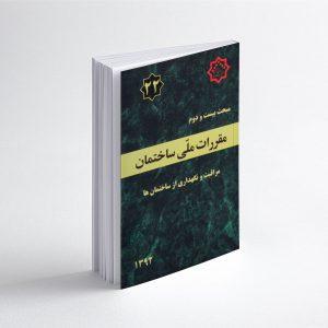 کتاب مبحث بیست و دوم مقررات ملی ساختمان