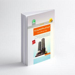 طرح واجرای ساختمان های بتن آرمه(ویژه آزمون نظارت و اجرا)