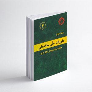 کتاب مبحث سوم مقررات ملی ساختمان