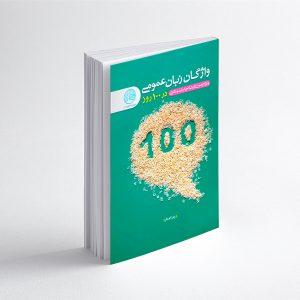 واژگان زبان عمومی در 100 روز