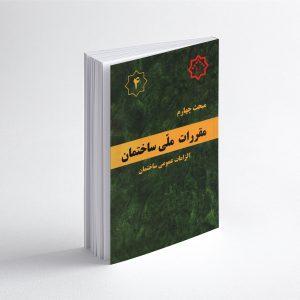 کتاب مبحث چهارم مقررات ملی ساختمان