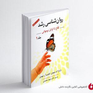 روانشناسی رشد(لقاح تا اوایل نوجوانی) جلد اول