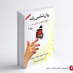 روانشناسی رشد (اوایل نوجوانی تا پایان عمر) جلد دوم