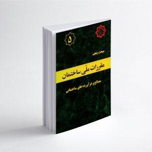 کتاب مبحث پنجم مقررات ملی ساختمان