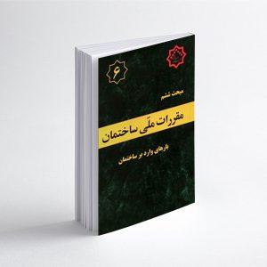 کتاب مبحث ششم مقررات ملی ساختمان