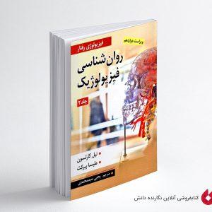 روانشناسی فیزیولوژیک جلد دوم