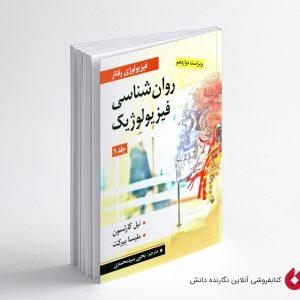 روانشناسی فیزیولوژیک جلد 1