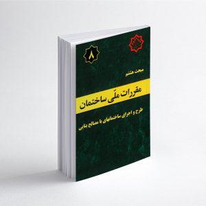 کتاب مبحث هشتم مقررات ملی ساختمان