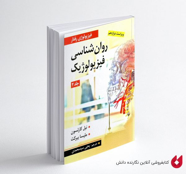روانشناسی فیزیولوژیک جلد 2