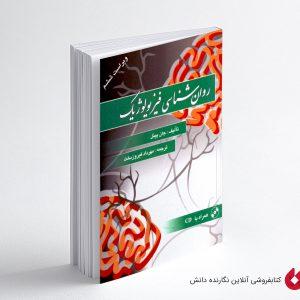 روانشناسی فیزیولوژیک همراه با CD
