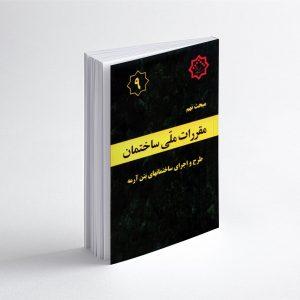 کتاب مبحث نهم مقررات ملی ساختمان