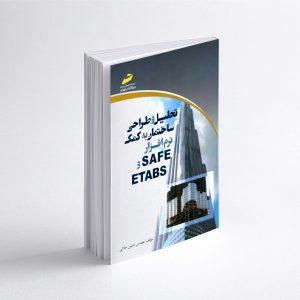 تحلیل و طراحی ساختمان به کمک نرم افزار SAFE و ETABS 2000