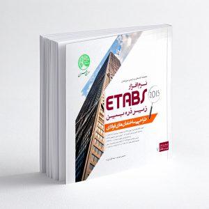 نرم افزار ETABS 2015 طراحی ساختمان های فولادی جلد اول