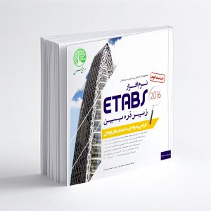 نرم افزار ETABS 2016 طراحی حرفه ای ساختمان های فولادی جلد دوم