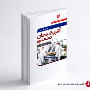کتاب اصول طراحی آشپزخانه های صنعتی
