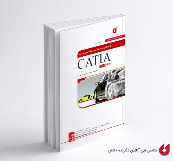 کتاب نرم افزار طراحی مهندسی CATIA جلد دوم علیپور