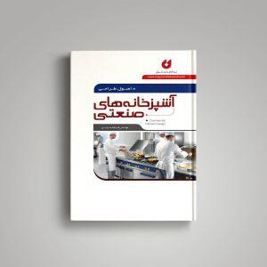 کتاب طراحی آشپزخانه صنعتی سرایی