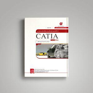 کتاب CATIA جلد دوم