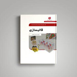 کتاب محاسبات قالبسازی