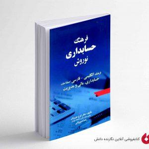 کتاب فرهنگ حسابداری نوروش