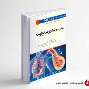 کتاب بیماری های غدد و متابولیسم هاریسون 2018