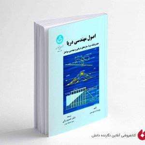 کتاب اصول مهندسی دریا