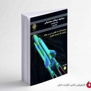 کتاب دینامیک سیالات محاسباتی برای مهندسان جلد 1
