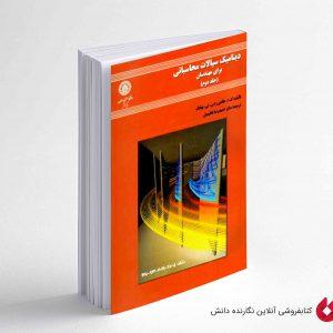کتاب دینامیک سیالات محاسباتی برای مهندسان جلد 2