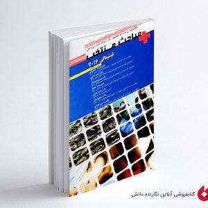 کتاب مباحث منتخب تینتینالی جلد آبی 2016