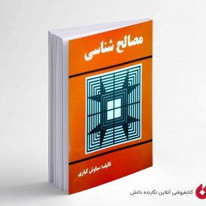کتاب مصالح شناسی