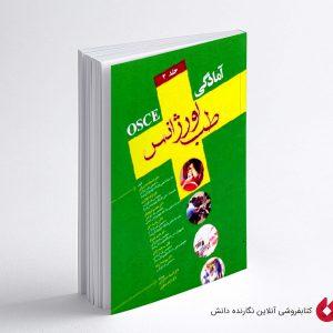 کتاب آمادگی طب اورژانس OSCE جلد دوم