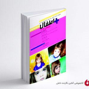 کتاب دانشنامه طب اورژانس تینتینالی (اطفال) 2018