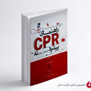 کتاب راهنمای CPR پیشرفته (احیای قلبی و ریوی)