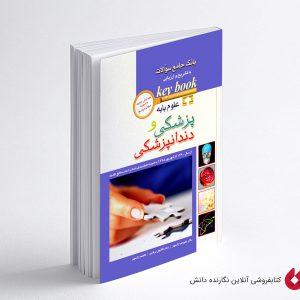 کتاب بانک جامع سوالات علوم پایه پزشکی و دندانپزشکی 1390-1397