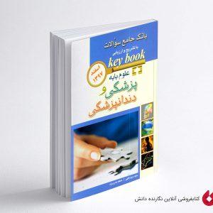 کتاب بانک جامع سوالات علوم پایه پزشکی و دندانپزشکی اسفند 1397