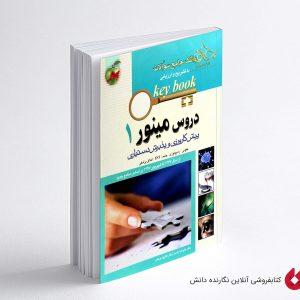 کتابKey Book بانک جامع سوالات دروس مینور جلد 1