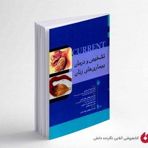 کتاب تشخیص و درمان بیماری های زنان و زایمان جلد1