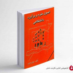 کتاب اصول متره و برآورد دانشگاهی