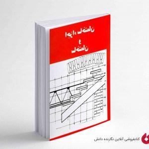 کتاب اجزا ساختمان و ساختمان