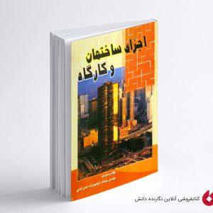 کتاب اجزا ساختمان و کارگاه
